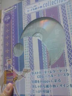 キラリ☆紙小物
